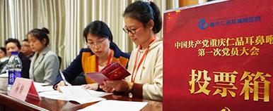 重庆仁品耳鼻喉医院支部委员会成立