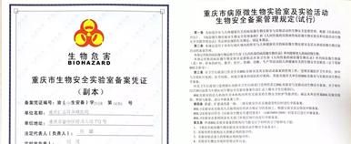重庆仁品耳鼻喉医院获批二级生物实验室