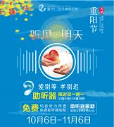 【仁品活动】爱别等 孝别迟,重阳节让父母收获听力健康